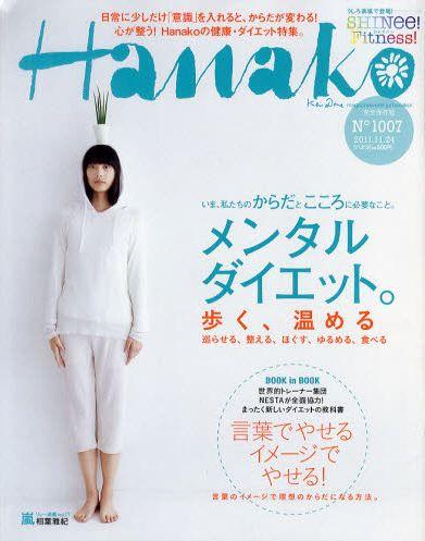 HanakoTop.JPG