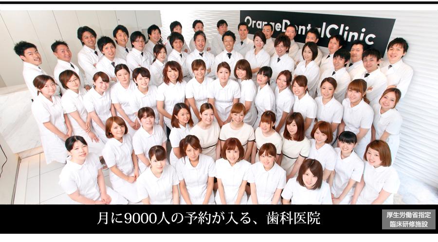 月に9000人の予約が入る、歯科医院